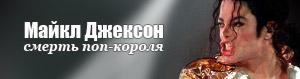 Спецтема: МАЙКЛ ДЖЕКСОН УМЕР