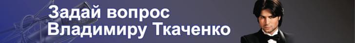 One-line конференция c Владимиром Ткаченко на MYZTABLOID